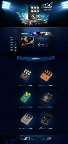 淘宝吉他效果器页面图片