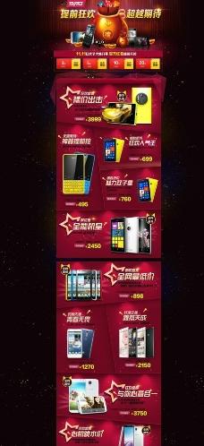 淘宝双11手机页面图片