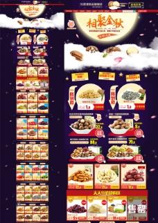 食品钜惠模板