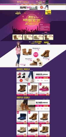 时尚女鞋店铺