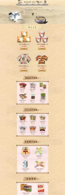 食品淘宝网页设计