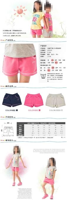 童装短裤详情页