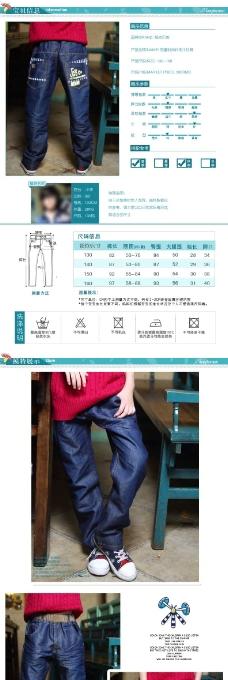 淘宝牛仔裤详情页