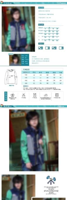男童服装详情页
