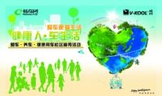 威固社区活动广告图片