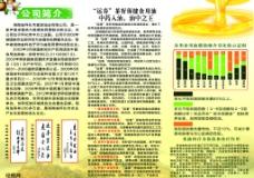 茶树折页内页图片