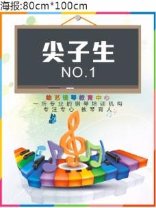 兒童鋼琴培訓班宣傳海報