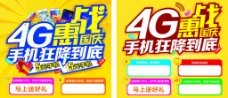4G手机惠战海报