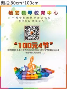 兒童鋼琴培訓班宣傳海報02