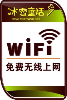 冰雪童話wifi免費無線上網