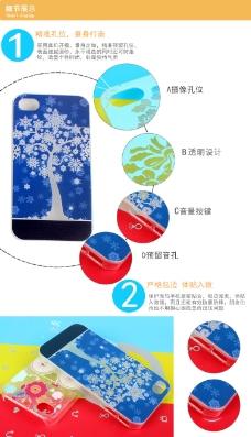 手机壳描述