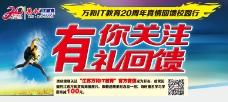 商务科技banner