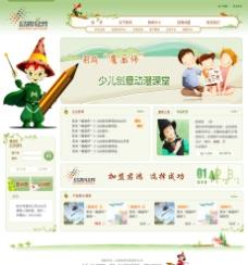 卡通网站  教育培训网图片