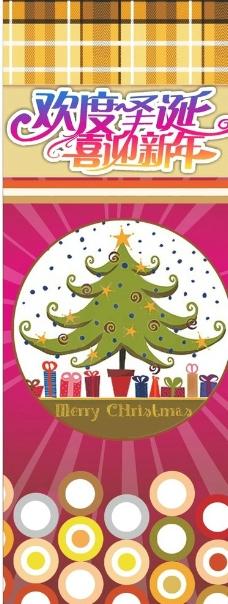 圣诞节 展架图片
