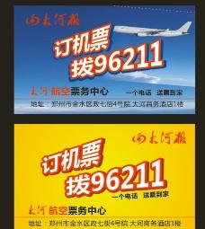 大河96211航空订票卡图片