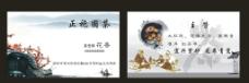 正袍国茶名片图片