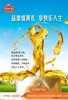 黄啤海报图片