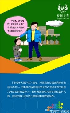 青少年法制宣传教育海报图片