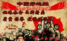 红卫兵海报图片
