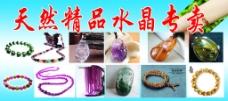 天然精品水晶专卖水晶图片