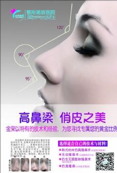 美鼻子整形海报素材