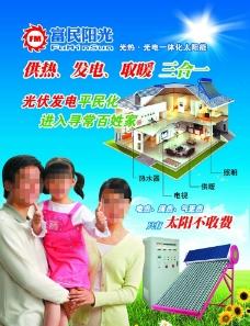 富民阳光太阳能海报图片