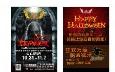 CC酒吧万圣节宣传单图片