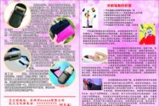 手机防辐射套宣传单图片