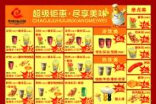 快餐店价格单促销海报图片