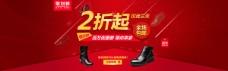 女鞋广告模板