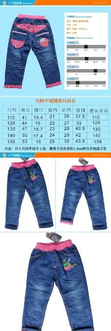 童装女裤详情页