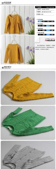 毛衣产品详情页