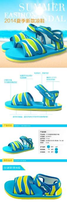 童鞋描述详情页