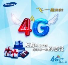 4g手机海报