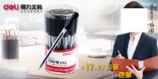 手机淘宝装修得力中性笔