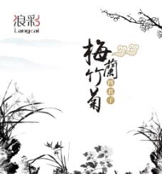 梅兰竹菊 筷子包装 中国风