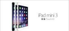 苹果ipad mini3图片