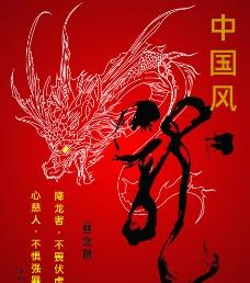 中國龍圖片