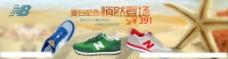 夏季时尚运动鞋全屏海图片