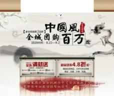 中国风 淘宝首页 淘宝图片