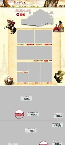 首页模板图片