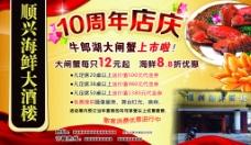海鲜大酒楼10周年店庆