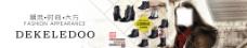 高贵女鞋原创淘宝海报