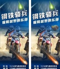 摩托车极限运动俱乐部图片