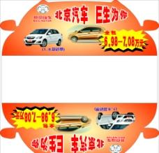 北京汽车车顶牌图片