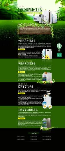 空气净化器专题图片