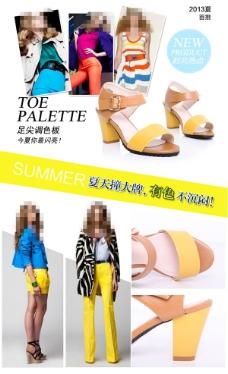 时尚女鞋模板