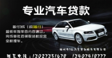 专业汽车贷款图片