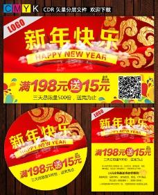 新年快乐海报图片