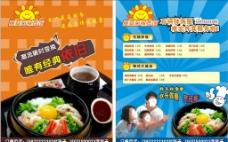 石锅拌饭宣传单图片